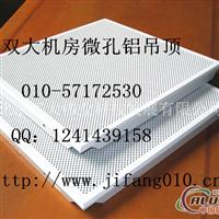雙大微孔鋁吊頂產品簡介