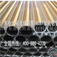 6011挤压铝管 6011铝管规格
