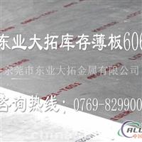 6010铝板价格 6010铝板性能成分