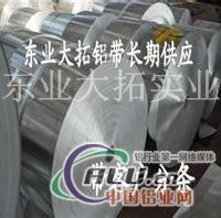 进口2011铝带 2011精密铝带