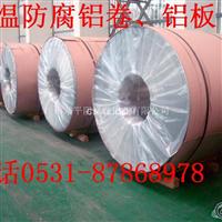 电厂化工厂防腐保温专用铝卷、花纹铝板、防锈铝板