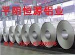 电厂化工厂防腐保温专用铝卷、花纹铝板、防锈铝板.