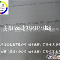 7075t651国产铝合金