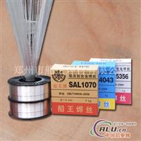 铝焊 专用铝焊丝