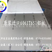 YH75合金铝板材质