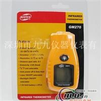 红外测温仪GM270