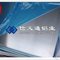 现货1mm铝板价格 GBT3880国标