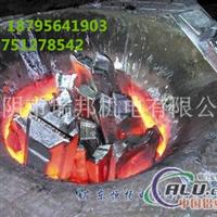 熔鋁爐 熔銅爐 鍛造爐