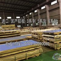 优质2A90铝板 2A90铝板厂家