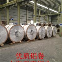 上海亚惠铝业销售铝卷