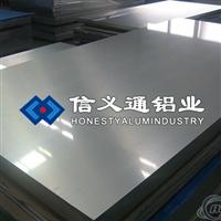 供应3003铝板 3003H24铝板现货