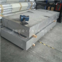 供应2A90铝板价格2A90铝棒西南铝厂家
