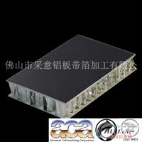ACA黑色镜面蜂窝板专项使用氧化铝板
