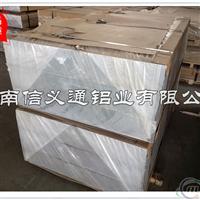 济南铝板厂家 大量库存现货 无起订量限制