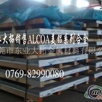 7175铝板规格 7175铝板密度
