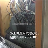 铁砂专项使用喷砂机生产(吉川科技)