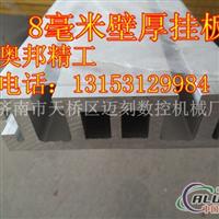 雕刻机铝型材主轴电机挂板价格