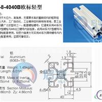 4040铝合金型材,设备框架型材