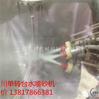 上海吉川高等水式喷砂机研发制造