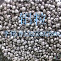 15cm鋁粒生產廠家