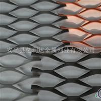 厂家直销铝板网亿利达公司