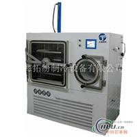 超低温真空冷冻干燥机可定制