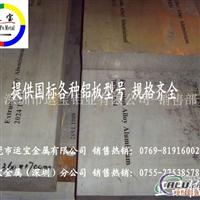 Alcoa中厚铝板YH75 车轮用铝板