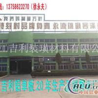 芜湖冲孔铝单板铝蜂窝板规格