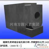 高炉用 微孔炭砖