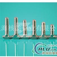 铝型材配件T型螺栓