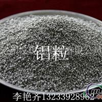 發現者鋁粒的粒度