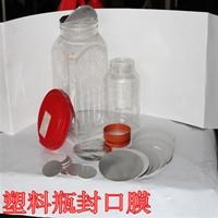 感應鋁箔膜封口墊片