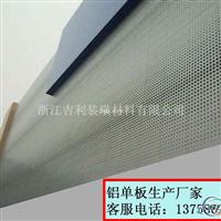 舟山复杂异形铝单板构造组成