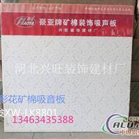矿棉吸音板尺寸规格
