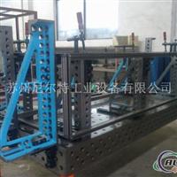 柔性焊接工装柔性焊接平台
