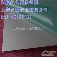 LED线路板电路板用阳较氧化铝板