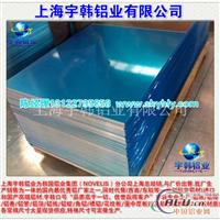 上海宇韩厂家直销5A06H14铝板