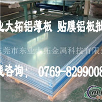 3104铝板多少钱 3104铝板厂家