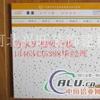 防水矿棉吸音板【596596】