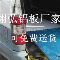 上海7a03铝合金现货