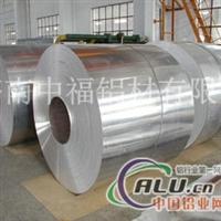 中福铝材重要保温铝卷生产厂家