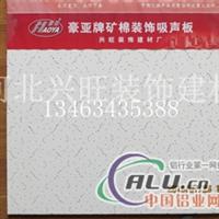 XWK8816白平板吊顶防水矿棉板