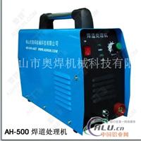 焊道处理机价格