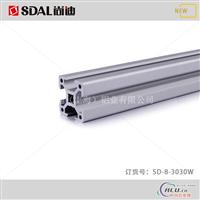 3030W工业铝型材 自动化设备型材