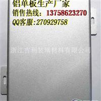 江蘇幕墻鋁單板分類列表