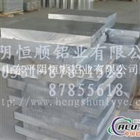 超厚合金铝板,锯切模具铝板,5052模具合金铝板,定尺模具合金铝板,平阴恒顺铝业有限公司