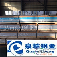合金保温防腐防滑铝板、铝卷