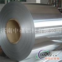 暖气管道保温专项使用铝卷 现货直销