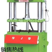 四柱油压机、快速油压机、液压机