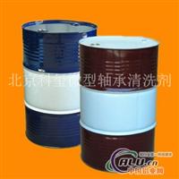 轴承成品清洗剂